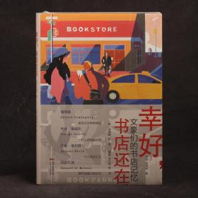 幸好,書店還在:文豪們的書店記憶【硬精裝 全新塑封】