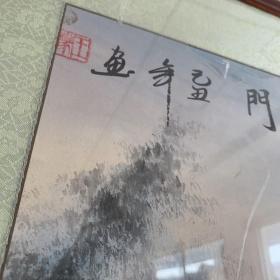 五福临门(虎)王蒙(2009年作品五虎图)(保真)