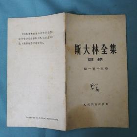 斯大林全集目录 第一至十三卷
