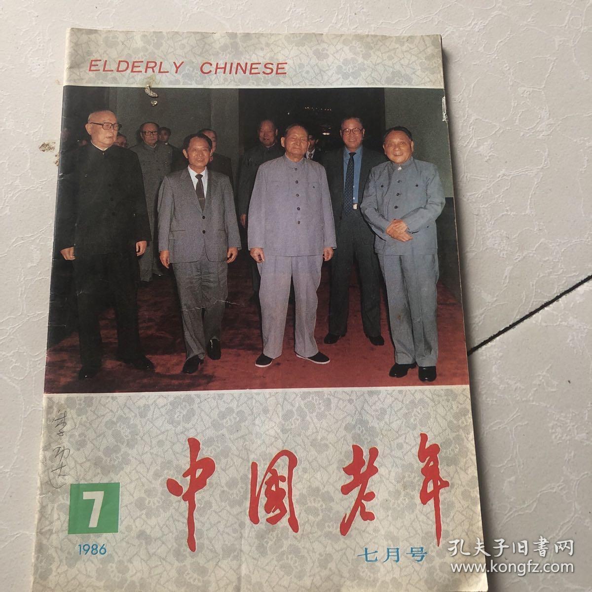 中国老年1986年7月号