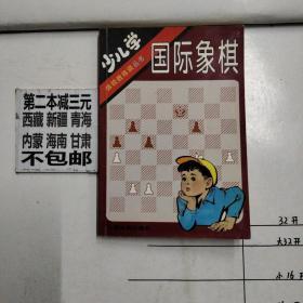 少儿学国际象棋