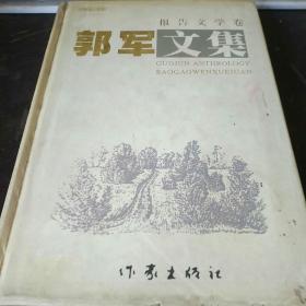 郭军文集.报告文学卷(精装)<作者签名本>