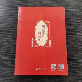 司法考试 2020年国家统一法律职业资格考试 胡志斌讲刑诉.讲义卷