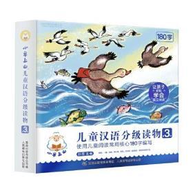 小羊上山儿童汉语分级读物第3级