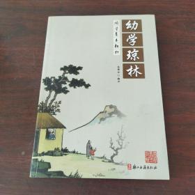 幼学琼林/国学基本教材