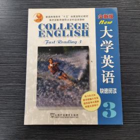 大学英语快速阅读3 带光盘