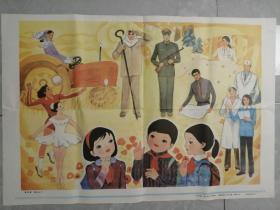小学语文课本 说话 第一册教学挂图:我长大了(折叠寄送)