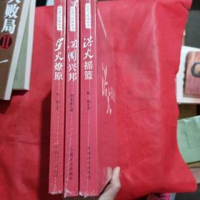 星火燎原(信念与作风丛书)末拆封3本合售