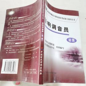 国家职业技能鉴定理论知识考试复习指导丛书:音响调音员(初级)