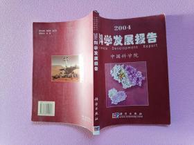 2004科学发展报告