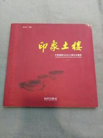 印象土楼—中国福建(永定)土楼纪实摄影(1版1印)