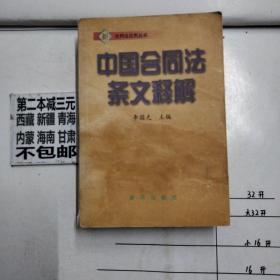 中国合同法条文释解