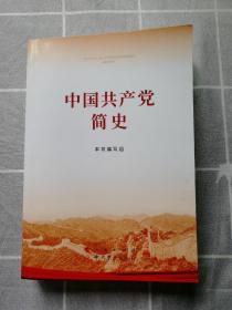 中国共产党简史(有毛主席.邓小平等领导人像)2021年一版