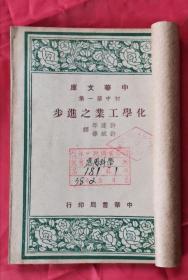 化学工业之进步 初中第一集 中华文库 民国36年初版 包邮挂刷