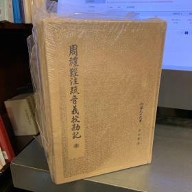 全2册▲周礼经注疏音义校勘记--{b1634550000121734}