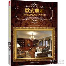 欧式典雅:影响中国室内设计进程的168套别墅系列