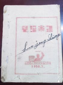 1952年桂东县小学师资训练班红油印本《简谱乐理》