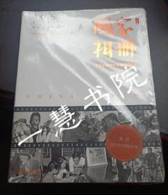 国家相册----改革开放四十年的家国记忆(典藏版)