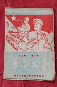 华南文艺 第五卷 第一期 52年版 包邮挂刷
