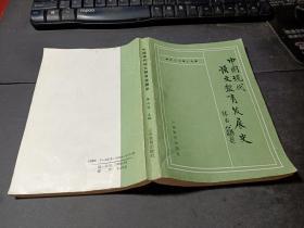 中国现代语文教育发展史    无字迹