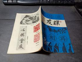 棋友1987.5   无字迹