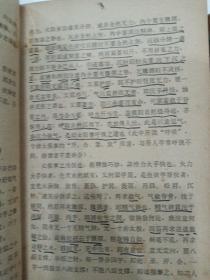 《武式太极拳》《杨式太极拳》  1963年一版一印
