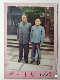 四川画报1982年6期