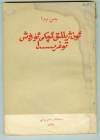 56年初版维文《关于十年内战》仅印0.7万册