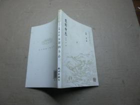杭州佛教文献丛刊19 :《慧因寺志》  库存品