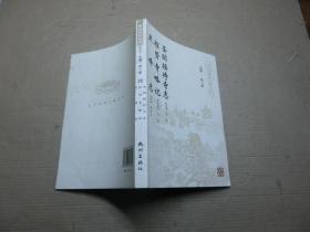 杭州佛教文献丛刊20 :《圣因接待寺志·招贤寺略记·灵峰志》  库存品