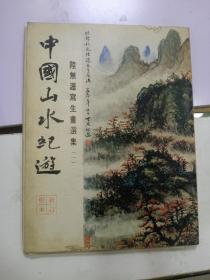 中国山水纪遊  陆无涯写生画选集(一)》