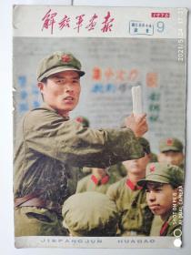 解放军画报1976年第9期(缺第21-24页)