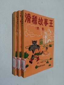 滑稽故事王(续集)插图本 91年一版一印