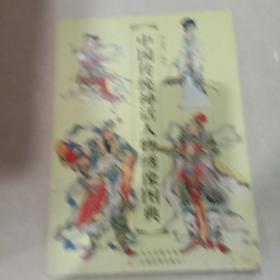 中国传统神话人物绣像图典