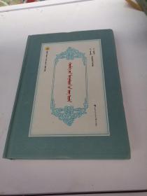 新疆巴音郭楞土尔扈特与和硕特礼俗 : 蒙古文