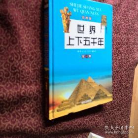 世界上下五千年(彩图版)第一册