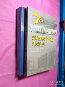 天津医科大学总医院学科发展史1946—2016(两本和售)