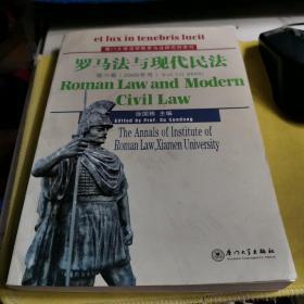 罗马法与现代民法(第6卷)(2005年号)