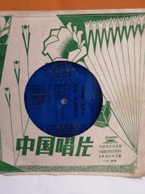 小薄膜唱片~男女声二重唱《北海的傍晚》~~单合并一个运费,