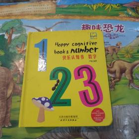 快乐认知书 数字