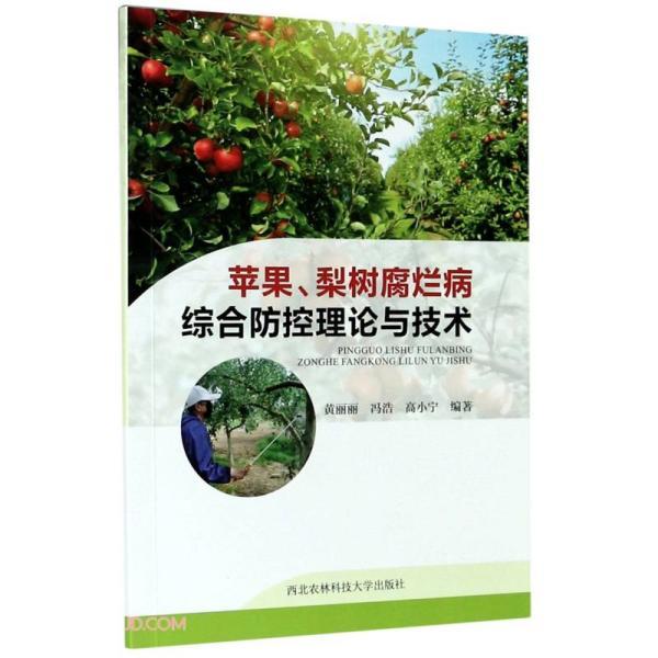 苹果梨树腐烂病综合防控理论与技术