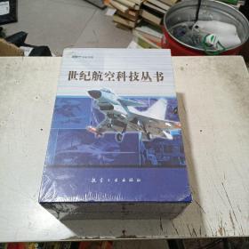 世纪航空科技丛书: 航空武器的发展历程 直升机发展历程 航空科学技术的发展 飞速发展的航空电子 50位专家院士访谈录 飞机发展历程 航空兵与空战 航空发动机的发展历程 八册合售