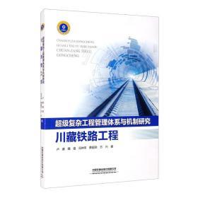 超级复杂工程管理体系与机制研究——川藏铁路工程