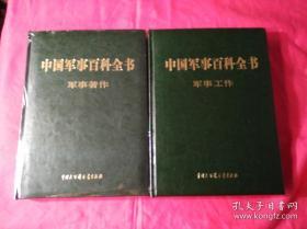 中国军事百科全书(军事工作、军事思想、军事著作)三本和售