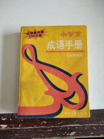 小学生成语手册