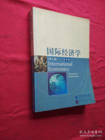 国际经济学:(第5版)[英文版]