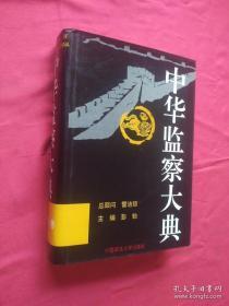 中华监察大典