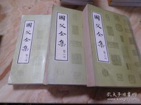 国父全集 全三册