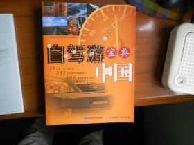 自驾游宝典。中国