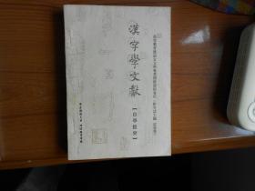 汉字学文献(自学提要)